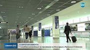 """С ОГРОМНО МНОЗИНСТВО: ЕП прие доклада """"Станишев"""" за България и Румъния за Шенген"""