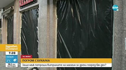 Защо мъж потроши витрините на магазин за дрехи посред бял ден