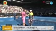 ЛЕТЯЩ СТАРТ: Гришо спечели първия си мач от Australian Open