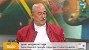 """Денят на…"": Кирил Маричков празнува рожден ден с Никол Станкулова"