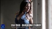 Valentina Staikou - ela pali