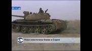 Сраженията в Сирия се ожесточават