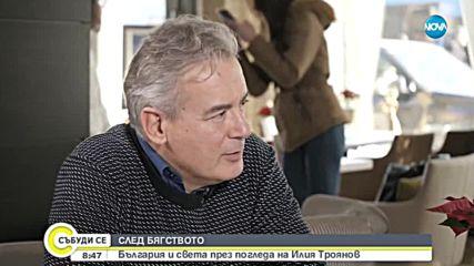 България и светът през погледа на писателя Илия Троянов