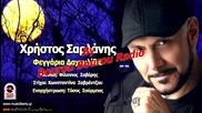 Xristos Sarlanis - Fengaria Dachtylidia (new Single 2015)