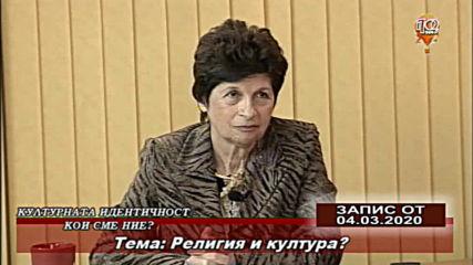 Култура и религия - С проф. д-р Лолита Николова