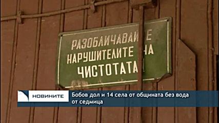 Бобов дол и 14 села от общината без вода от седмица