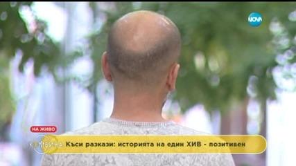 Историята на номер 745 – един от българите, болни от СПИН