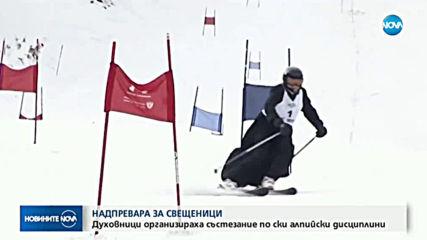 Свещеници организираха състезание по ски