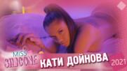 КАТИ ДОЙНОВА - МИС СИЛИКОН 2021