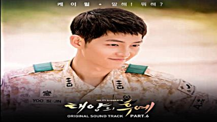 Бг. Превод! ● K.will - Say it What are you doing ● ( Descendants Of The Sun)
