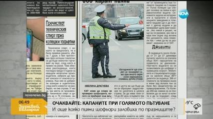 В печата: Горещ телефон на касовия бон