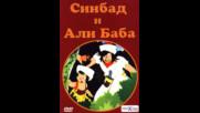 Синбад и Али Баба (синхронен екип, дублаж Ретел Аудио-Видео, 2005 г.) (запис)