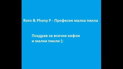 Roro & Phony P - Професия Малка Пикла