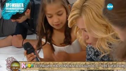 """Как Фондация """"Здраве и социално развитие"""" подобрява живота на българските деца с """"Промяната"""""""