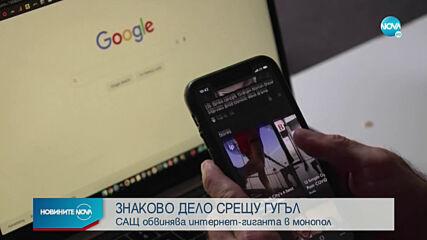 САЩ обвиняват Google в монопол