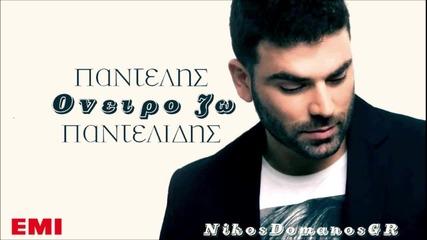 Неиздавано гръцко * Pantelis Pantelidis - Oneiro zo * Лято 2013