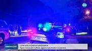 Един полицай е убит, а шестима ранени при стрелба в САЩ