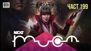 NEXTTV 036: Gray Matter (Част 199) Ники от Плевен
