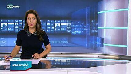 Новините на NOVA NEWS (05.08.2021 – 14:00)