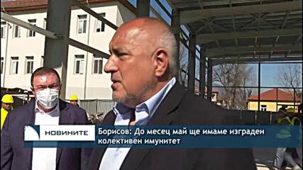 Борисов: До месец май ще имаме изграден колективен имунитет