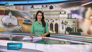 Новините на NOVA NEWS (04.08.2021 – 21:00)