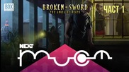 NEXTTV 036: Broken Sword: The Angel of Death (Част 1)