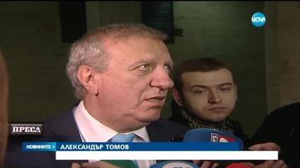 Искат 10 г. затвор за Александър Томов- 2 Част
