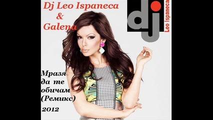Dj Leo Ispaneca & Галена - Мразя да те обичам (remix + Текст)