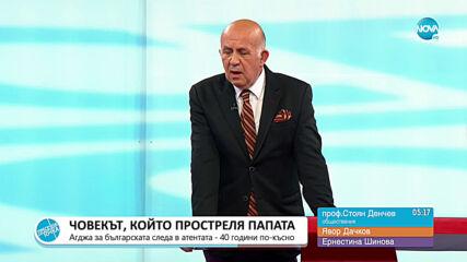 """""""Пресечна точка"""": За служебния кабинет, ВМРО и интервюто с Мехмет Али Агджа"""