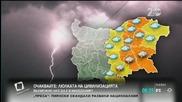 Предупреждение за силни валежи и повишаване на речните нива
