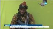 """Париж не показа съпричастност към отвлечените от """"Боко Харам"""""""