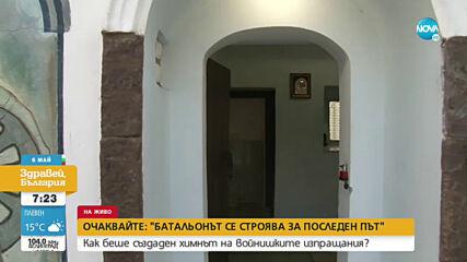 "Как ще посрещнат празника в манастир ""Св. Георги"" в Поморие?"