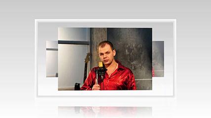 Алексей Брянцев - Сойти С Ума!