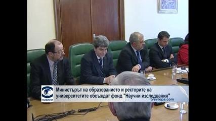 """Новият министър на образованието и ректорите обсъждат бъдещето на фонд """"Научни изследвания"""""""