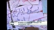 """В Кайро се готвят за """"Походът на милионите"""""""