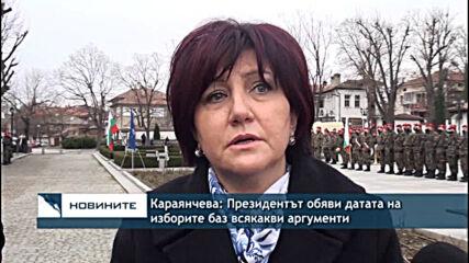 Караянчева: Президентът обяви датата на изборите баз всякакви аргументи