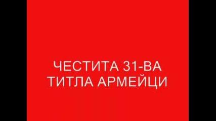 Лефски Подуене - Цска София 0:1 02.12.2007