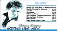 Zeimpekika Panos Kiamos - Live