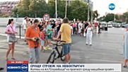 "НА ПРОТЕСТ: Жители на квартал ""Стрелбище"" блокираха столичен булевард"