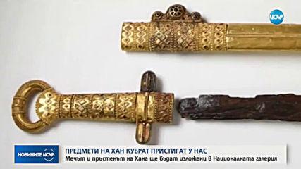 Мечът и пръстенът на хан Кубрат пристигат у нас