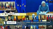Европейските лидери обсъдиха действията в отговор на пандемията