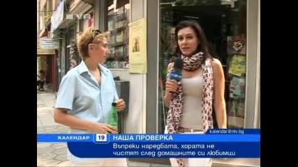 Диана Любенова - Звезден репортер 19.09.2010