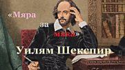 Уилям Шекспир - « Мяра за мяра », радиотеатър