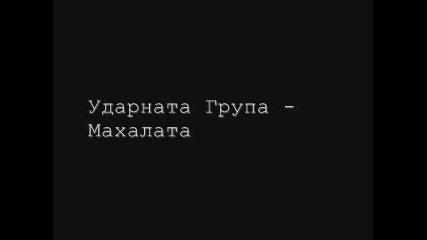 Ударната Група - Махалата