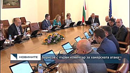 Борисов с първи коментар за хакерската атака