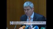 КНСБ и БСК създават рейтингова система за работодателите