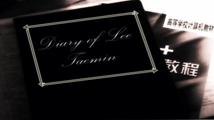Taemin's Diary *a little story in pages* (за конкурса на theklover)