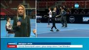 Григор Димитров даде открит урок на тенис таланти