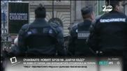 Забележителностите в Париж се охраняват от армията