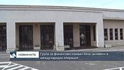Група за финансови измами бяха заловени в международна операция